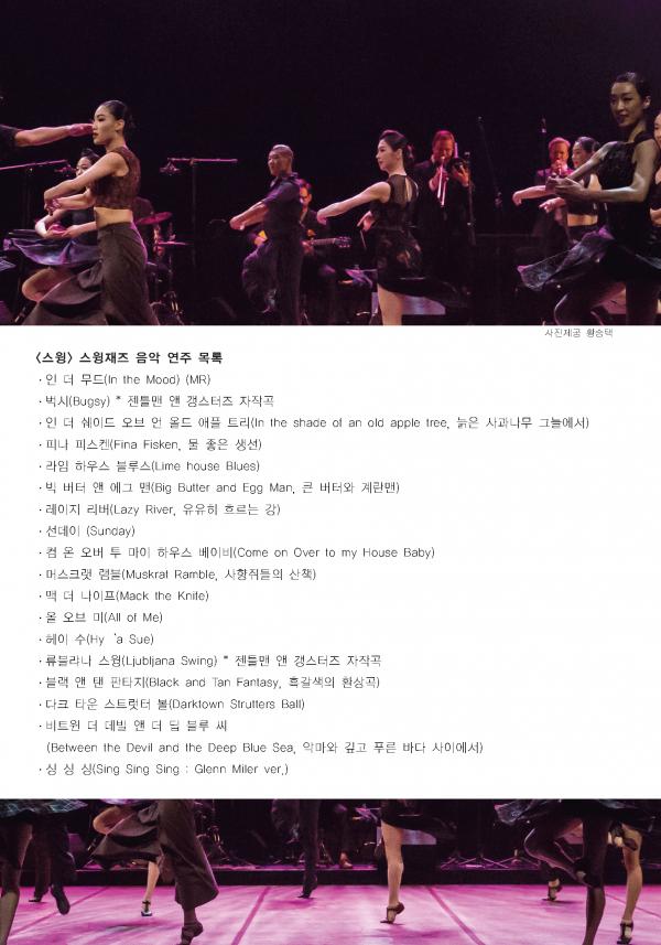 [방방곡곡] 국립현대무용단의 '스윙(젠틀 앤 갱스터즈 라이브 연주)' 2019. 8. 27.(목) 19:30