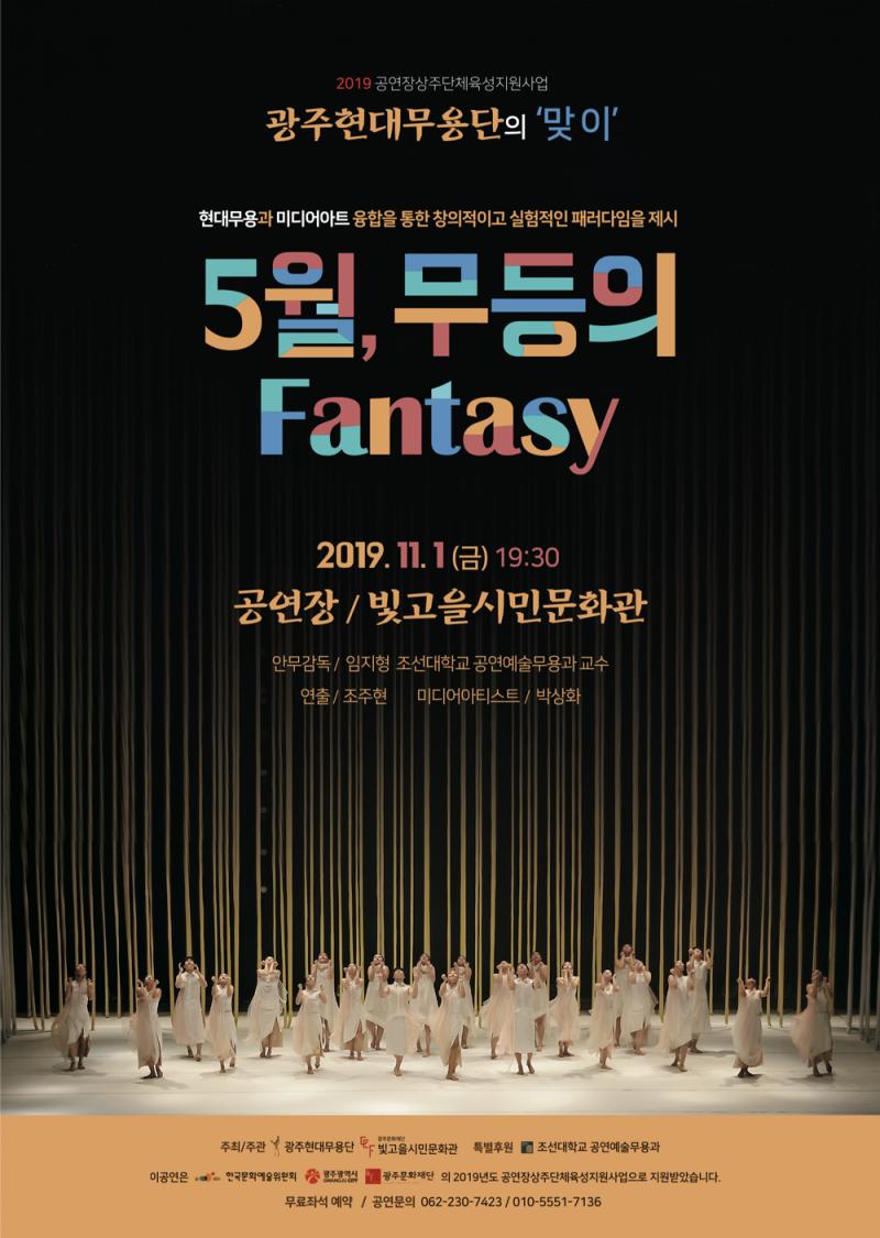 상주단체 초연신작 '5월 무등의 Fantasy'