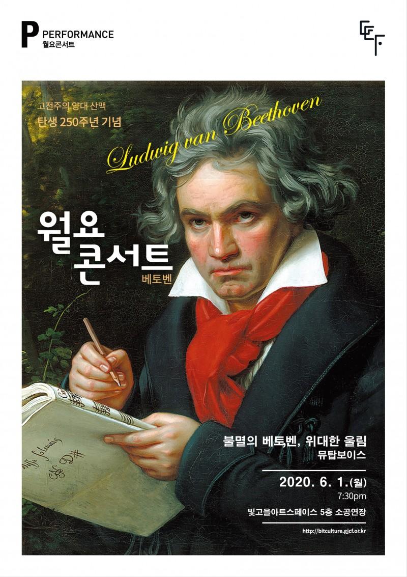 """월요콘서트 3회차 """"불멸의 베토벤, 위대한 울림"""""""
