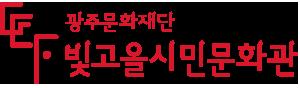 광주문화재단 빛고을시민문화관
